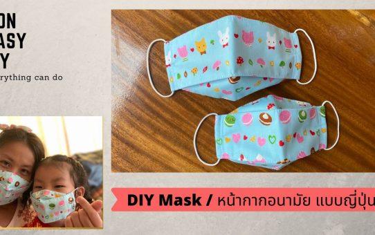 DIY Face Mask-Japan style